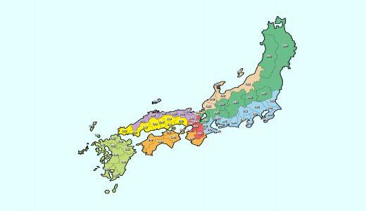 【旧国一覧】 同名郡・郷の有無、万葉仮名も記載!日本の古い地名