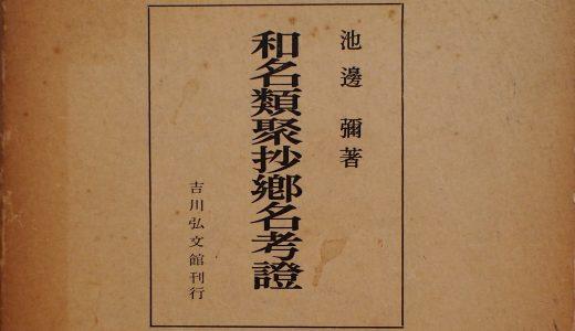 和名類聚抄 〜 古代の国郡郷を調査する基本の文献