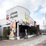 リトファン・イタリアーノ神辺店