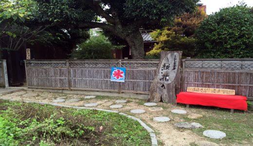 第1回『岡山ブログカレッジ』に参加!! ゲスト講師にプロブロガー・ヨス氏!
