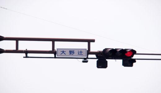 大野辻(岡山市北区) 〜 住所表記からは消滅。しかし、いまだ生き続ける地名!