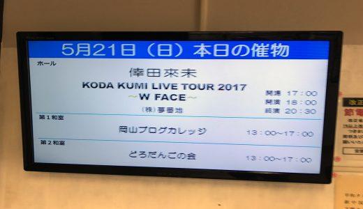 第2回岡ブロに参加! SEO超神T.Murakami(トシ)氏が講師に!!