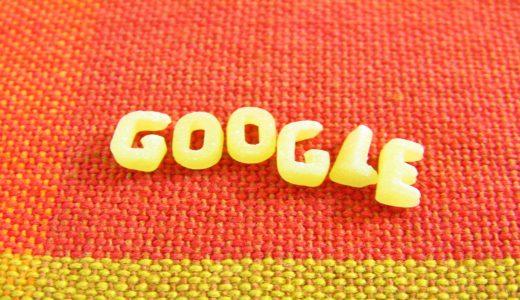 【設定5分】Googleアナリティクスで自分のアクセスを除外!2017年版