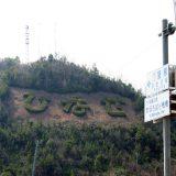 日生(備前市日生町) 〜 カキオコで有名な港町は干潟が地名由来!