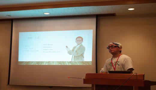 奥野大児氏から守るべきブログ運営のルールを楽しく学ぶ!第4回岡山ブログカレッジ