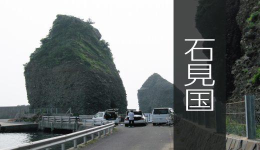 石見国 〜 「岩海=岩がちな海岸」が地名の由来