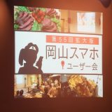 初参加・岡スマ拡大版!「好きなこと多めの人生」を。岡山ジビエ料理にも舌鼓!!