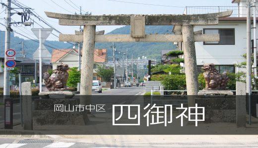 四御神(岡山市中区)〜古社「大神神社」が地名の由来
