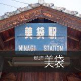 【美袋】総社市〜岡山県内屈指の難読駅名。その地名の由来は?