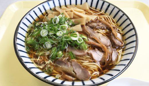 【大松食堂】笠岡市六番町〜県庁出先機関にまさかの名ラーメン!定食類もおすすめ。