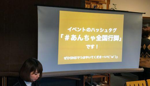 あんちゃ出版記念 全国行脚@岡山市に参加してきた!