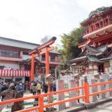 【草戸稲荷神社・節分祭】 福山市 最多参詣者数の神社で豆まき会!