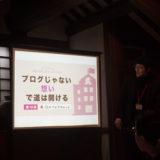【第10回岡山ブログカレッジ】最多集客の講師・生川敏弘の魅力とは!?