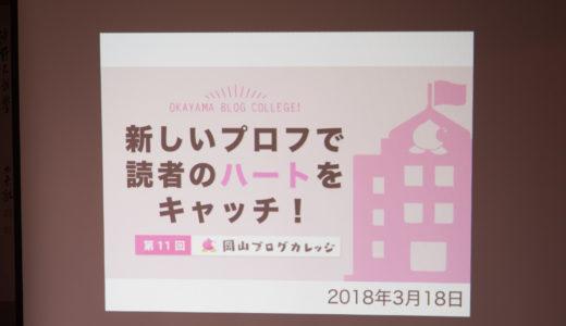 【第11回岡山ブログカレッジ】意外と大事なプロフィールを学ぶ