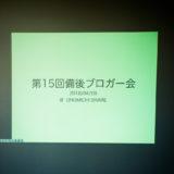 【第15回備後ブロガー会】〜スマホでブログを書くコツを学ぶ!