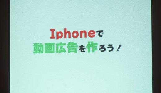 【シュウキャクムギムギ動画セミナー】iPhoneで簡単に動画が作れたよ!