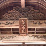 【星尾神社】井原市美星町〜星の町にある流星落下伝説の神社