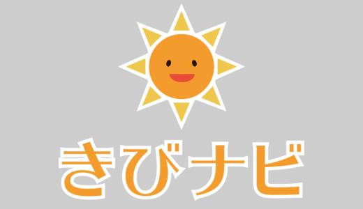 蕃山町(岡山市北区) 〜 近世の名士「熊沢蕃山」に由来!城下町時代の侍屋敷地。