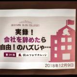 第20回 岡山ブログカレッジ@倉敷・大橋家