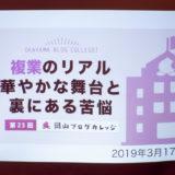 23回 岡山ブログカレッジ:複業のリアル 華やかな舞台と裏にある苦悩